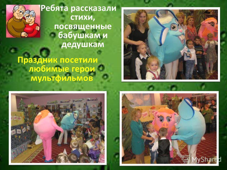 Ребята рассказали стихи, посвященные бабушкам и дедушкам Праздник посетили любимые герои мультфильмов