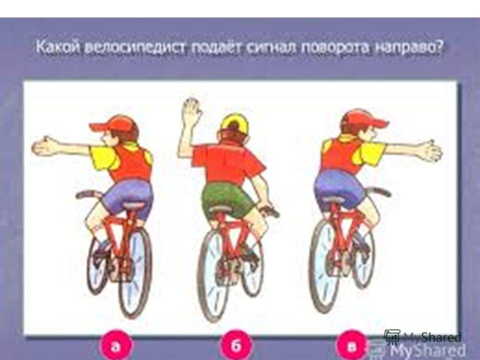 Где должны кататься на велосипеде учащиеся 1-6 классов?(во дворе, на тротуаре)