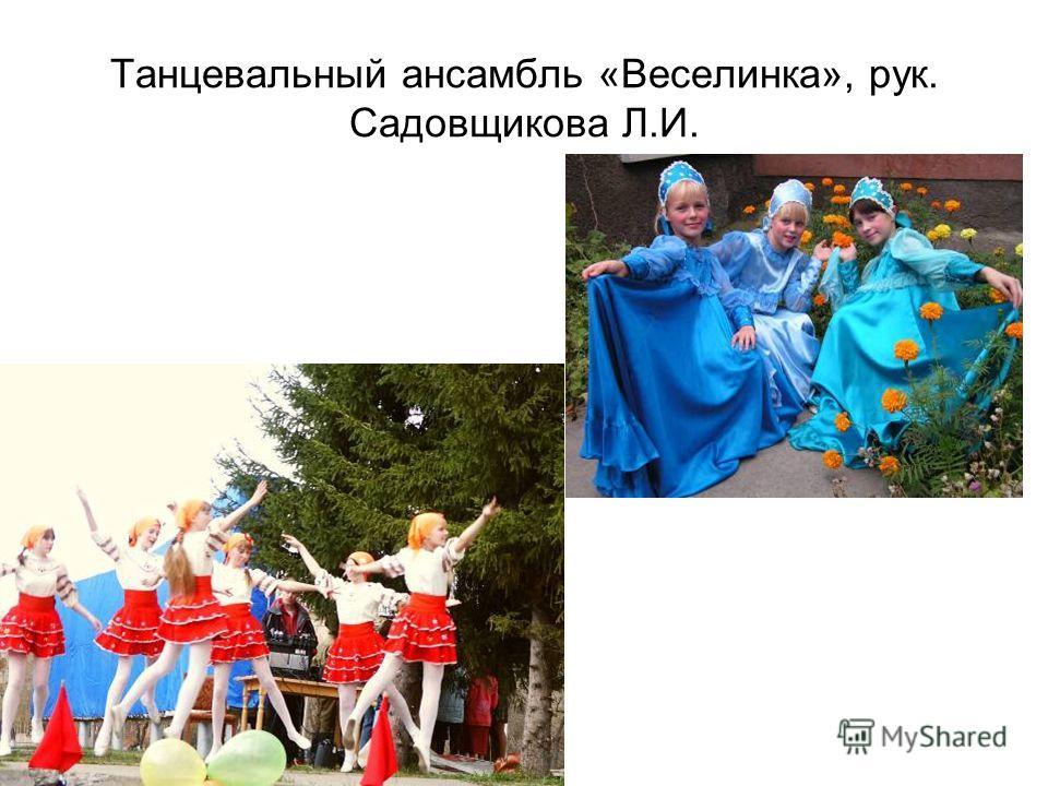 Танцевальный ансамбль «Веселинка», рук. Садовщикова Л.И.