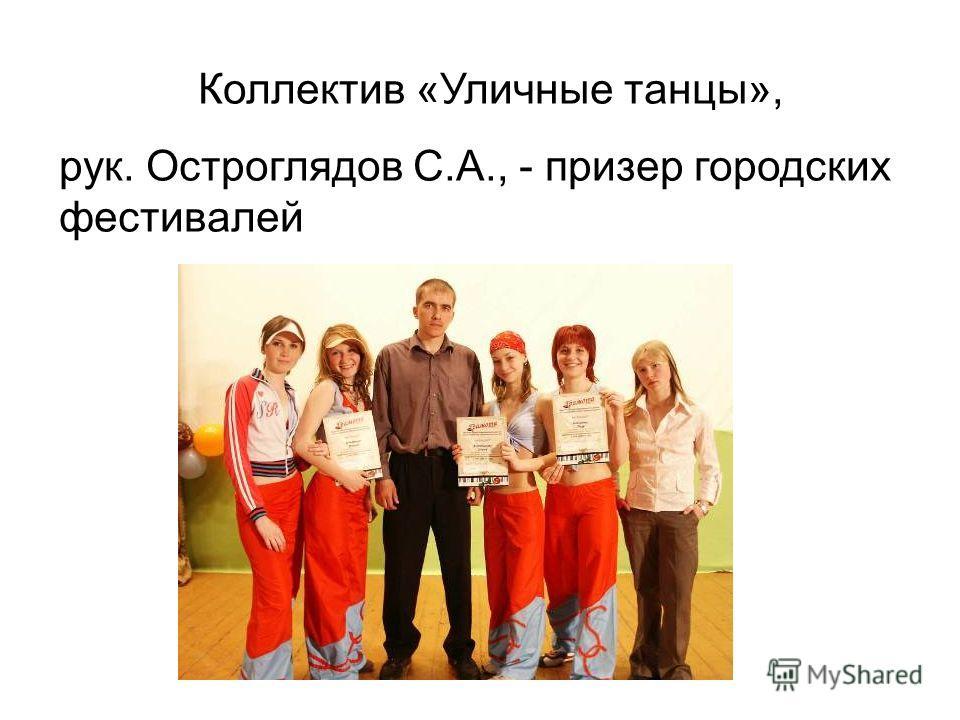 Коллектив «Уличные танцы», рук. Остроглядов С.А., - призер городских фестивалей