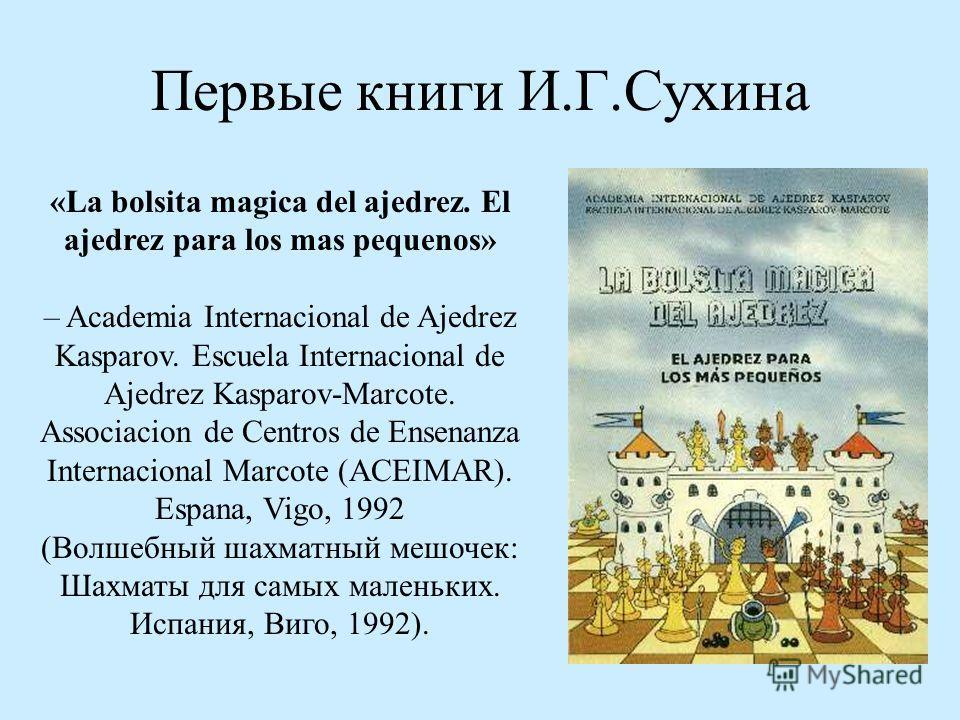 «La bolsita magica del ajedrez. El ajedrez para los mas pequenos» – Academia Internacional de Ajedrez Kasparov. Escuela Internacional de Ajedrez Kasparov-Marcote. Associacion de Centros de Ensenanza Internacional Marcote (ACEIMAR). Espana, Vigo, 1992