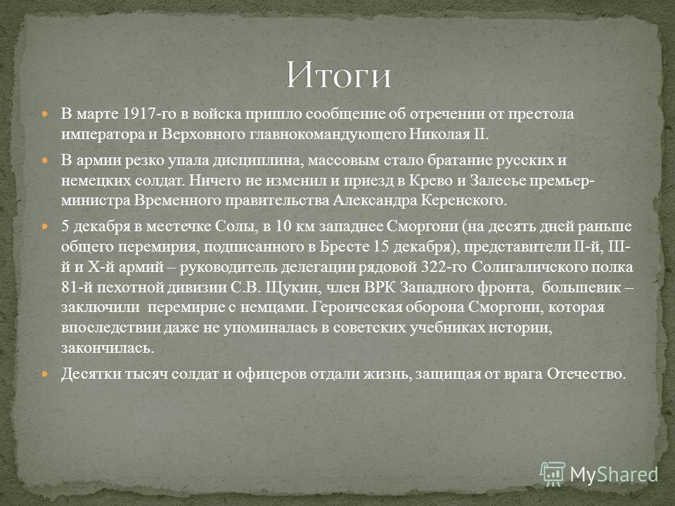 В марте 1917 го в войска пришло сообщение об отречении от престола императора и Верховного главнокомандующего Николая II. В армии резко упала дисциплина, массовым стало братание русских и немецких солдат. Ничего не изменил и приезд в Крево и Залесье