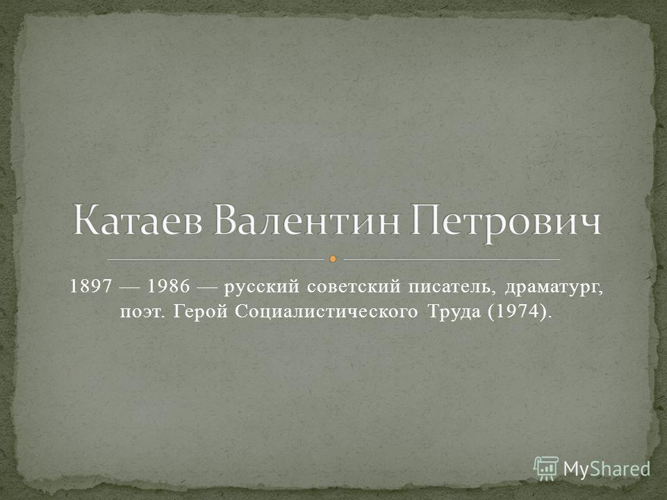 1897 1986 русский советский писатель, драматург, поэт. Герой Социалистического Труда (1974).