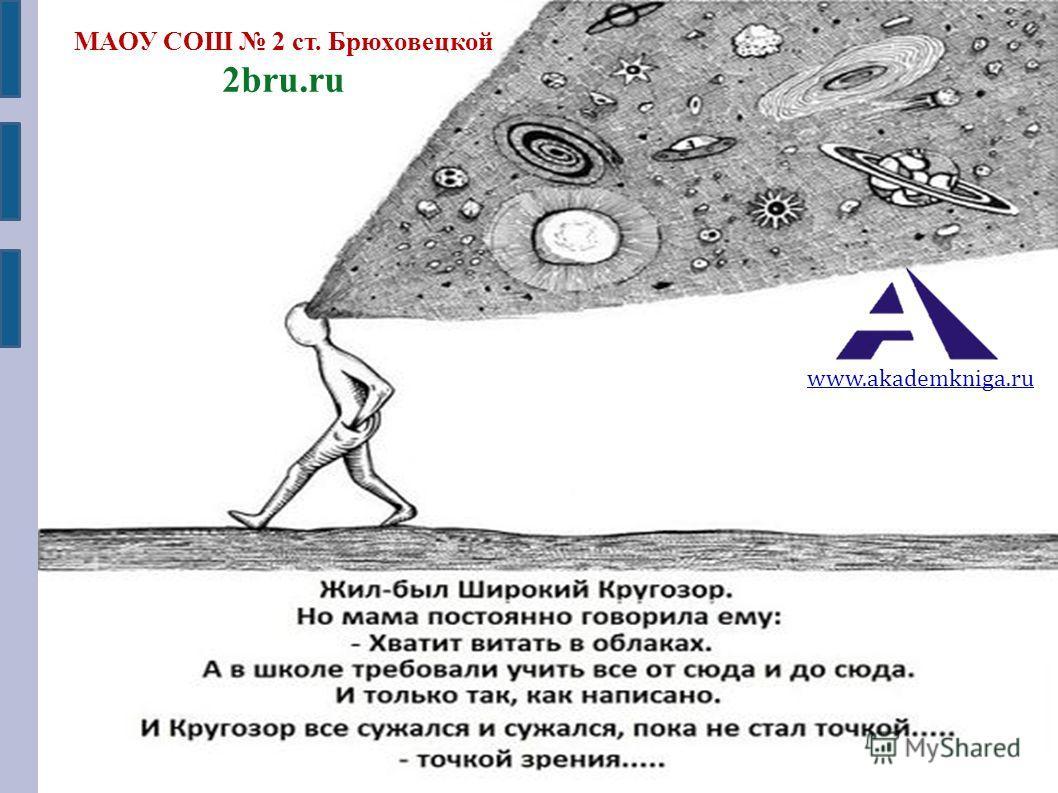 МАОУ СОШ 2 ст. Брюховецкой 2bru.ru www.akademkniga.ru