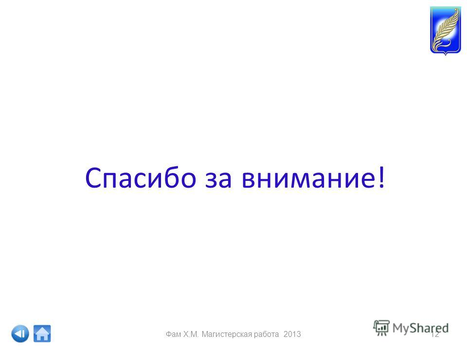 Спасибо за внимание! Фам Х.М. Магистерская работа 201312