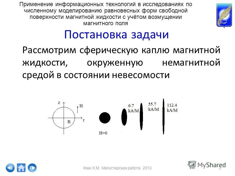 Фам Х.М. Магистерская работа 20133 Применение информационных технологий в исследованиях по численному моделированию равновесных форм свободной поверхности магнитной жидкости с учётом возмущении магнитного поля Постановка задачи Рассмотрим сферическую