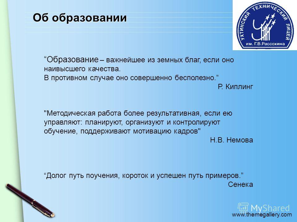 www.themegallery.com Образование – важнейшее из земных благ, если оно наивысшего качества. В противном случае оно совершенно бесполезно. Р. Киплинг