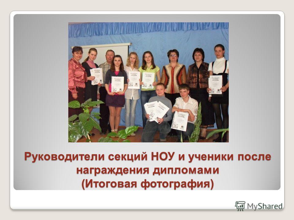 Руководители секций НОУ и ученики после награждения дипломами (Итоговая фотография)