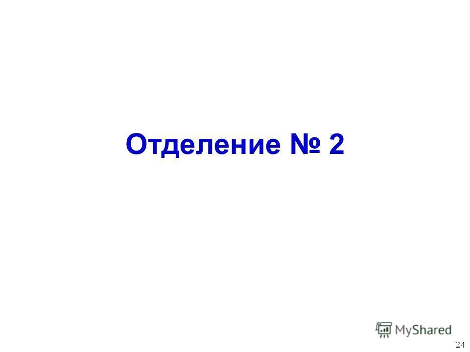 Отделение 2 24