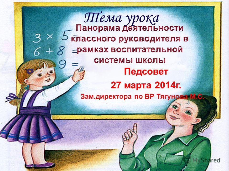 Педсовет 27 марта 2014 г. Зам.директора по ВР Тягунова М.С.