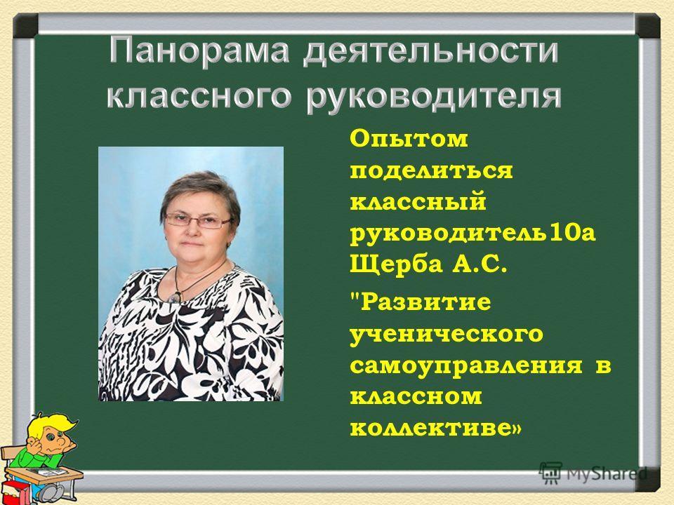 Опытом поделиться классный руководитель 10 а Щерба А.С. Развитие ученического самоуправления в классном коллективе»