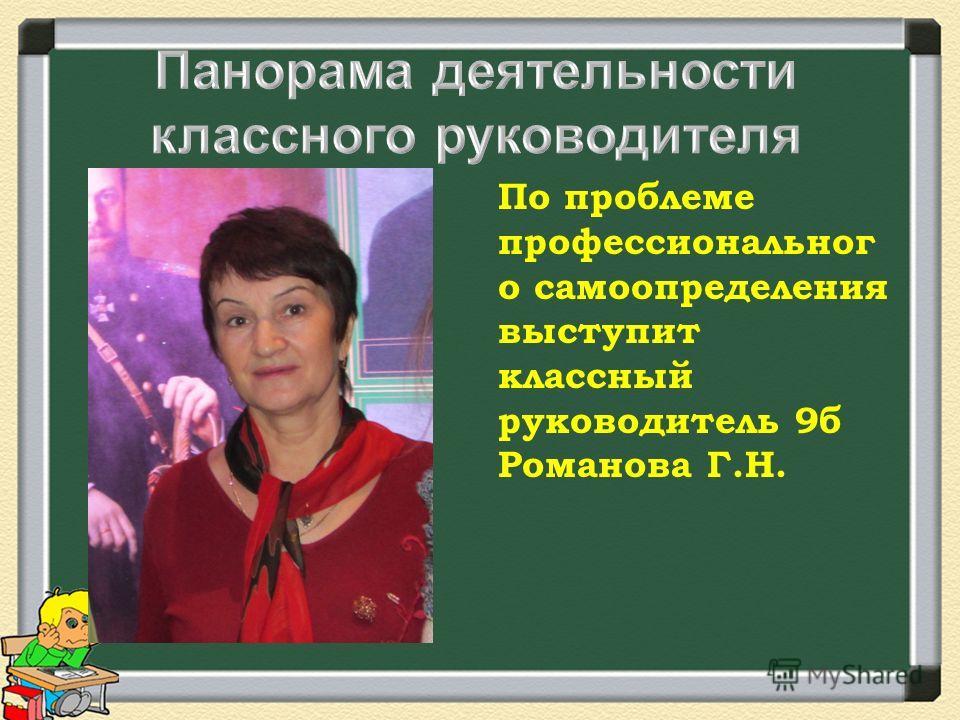 По проблеме профессионального самоопределения выступит классный руководитель 9 б Романова Г.Н.