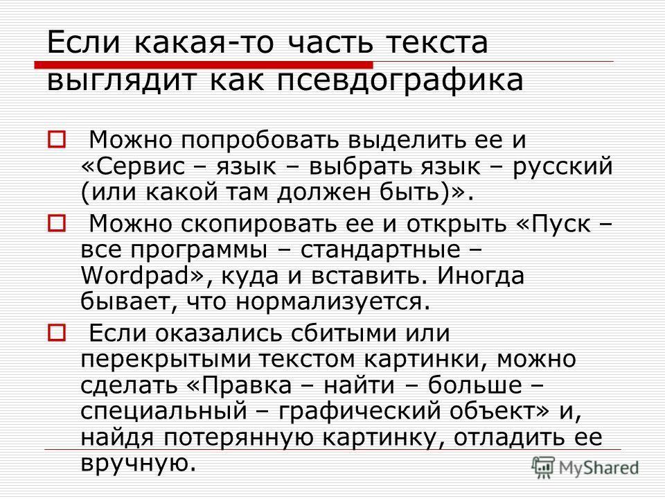 Если какая-то часть текста выглядит как псевдографика Можно попробовать выделить ее и «Сервис – язык – выбрать язык – русский (или какой там должен быть)». Можно скопировать ее и открыть «Пуск – все программы – стандартные – Wordpad», куда и вставить