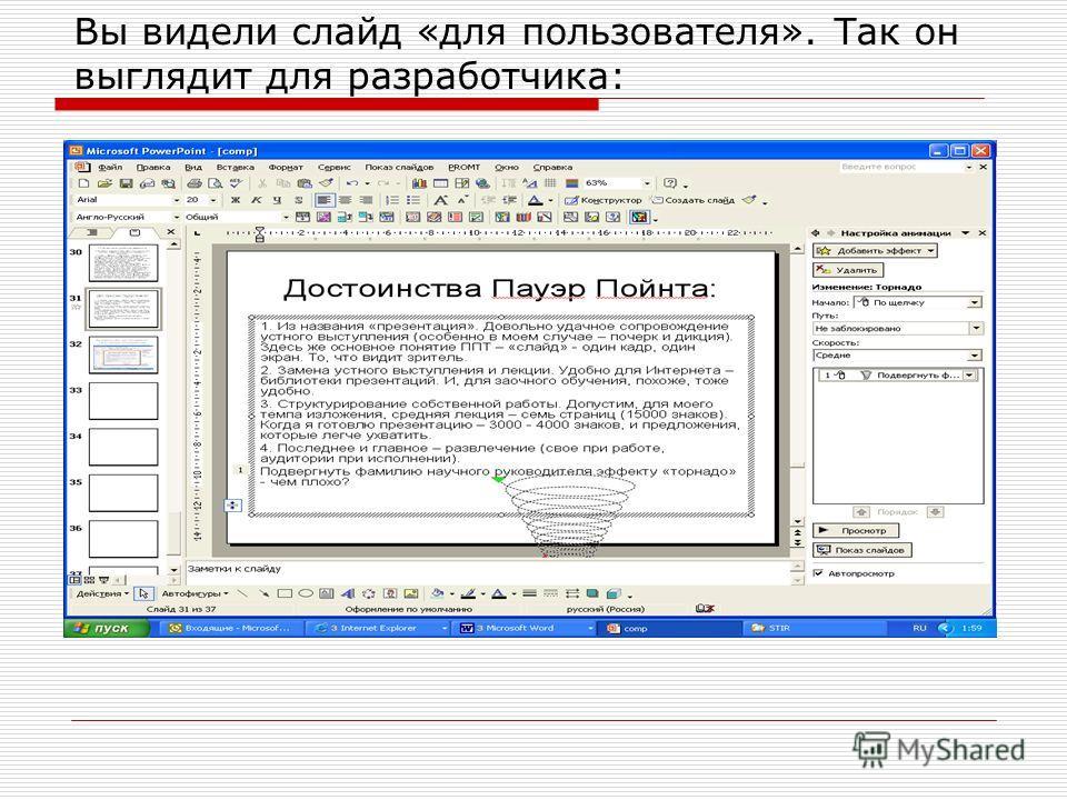 Вы видели слайд «для пользователя». Так он выглядит для разработчика: