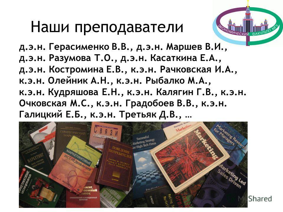 Наши преподаватели д.э.н. Герасименко В.В., д.э.н. Маршев В.И., д.э.н. Разумова Т.О., д.э.н. Касаткина Е.А., д.э.н. Костромина Е.В., к.э.н. Рачковская И.А., к.э.н. Олейник А.Н., к.э.н. Рыбалко М.А., к.э.н. Кудряшова Е.Н., к.э.н. Калягин Г.В., к.э.н.