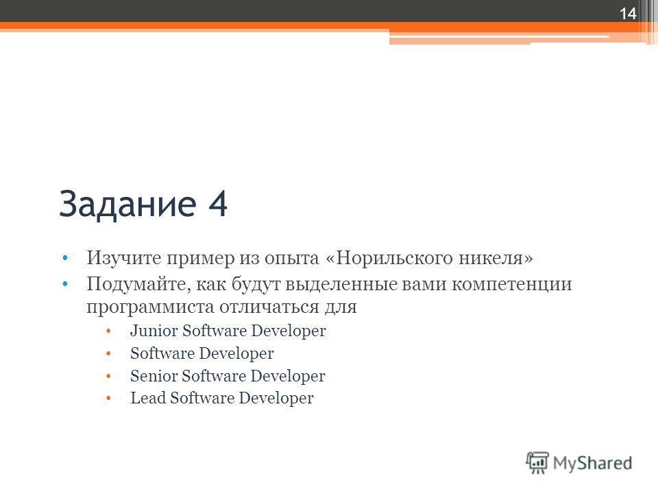 Изучите пример из опыта «Норильского никеля» Подумайте, как будут выделенные вами компетенции программиста отличаться для Junior Software Developer Software Developer Senior Software Developer Lead Software Developer 14 Задание 4