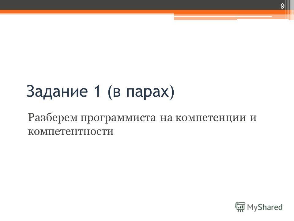 Разберем программиста на компетенции и компетентности 9 Задание 1 (в парах)