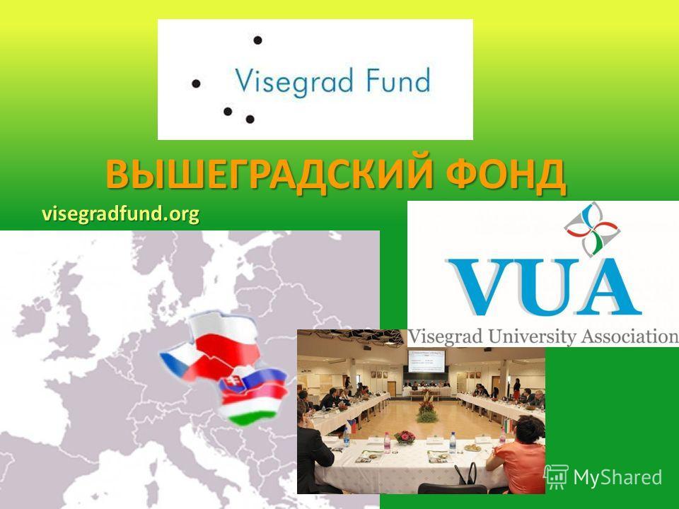 ВЫШЕГРАДСКИЙ ФОНД visegradfund.org