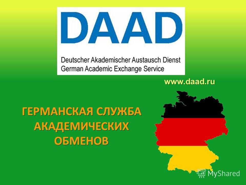 www.daad.ru ГЕРМАНСКАЯ СЛУЖБА АКАДЕМИЧЕСКИХ ОБМЕНОВ