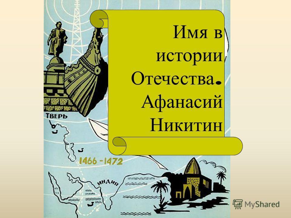Имя в истории Отечества. Афанасий Никитин