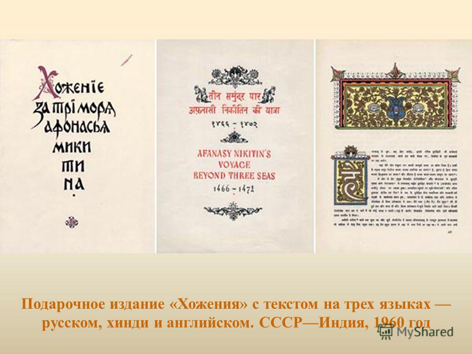 Подарочное издание «Хожения» с текстом на трех языках русском, хинди и английском. СССРИндия, 1960 год