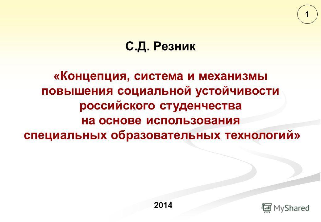 С.Д. Резник «Концепция, система и механизмы повышения социальной устойчивости российского студенчества на основе использования специальных образовательных технологий» 2014 1