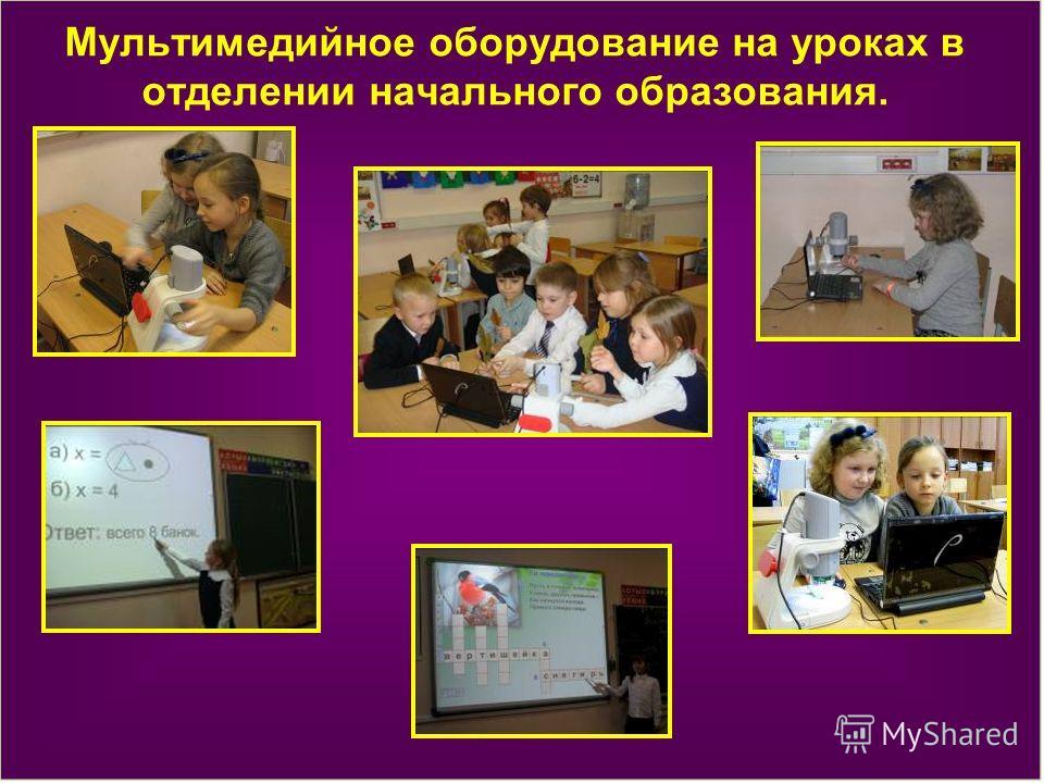 Мультимедийное оборудование на уроках в отделении начального образования.