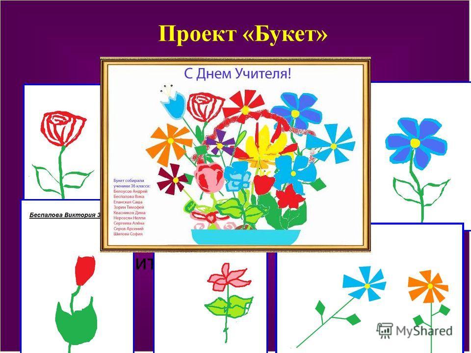 Графические рисунки выполнены учащимися 3-х и 4-х классов ко Дню Учителя. Проект «Букет»