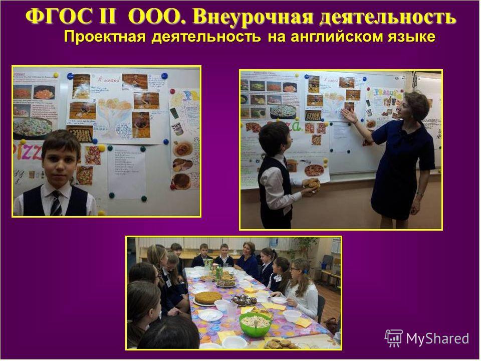 Проектная деятельность на английском языке ФГОС II ООО. Внеурочная деятельность