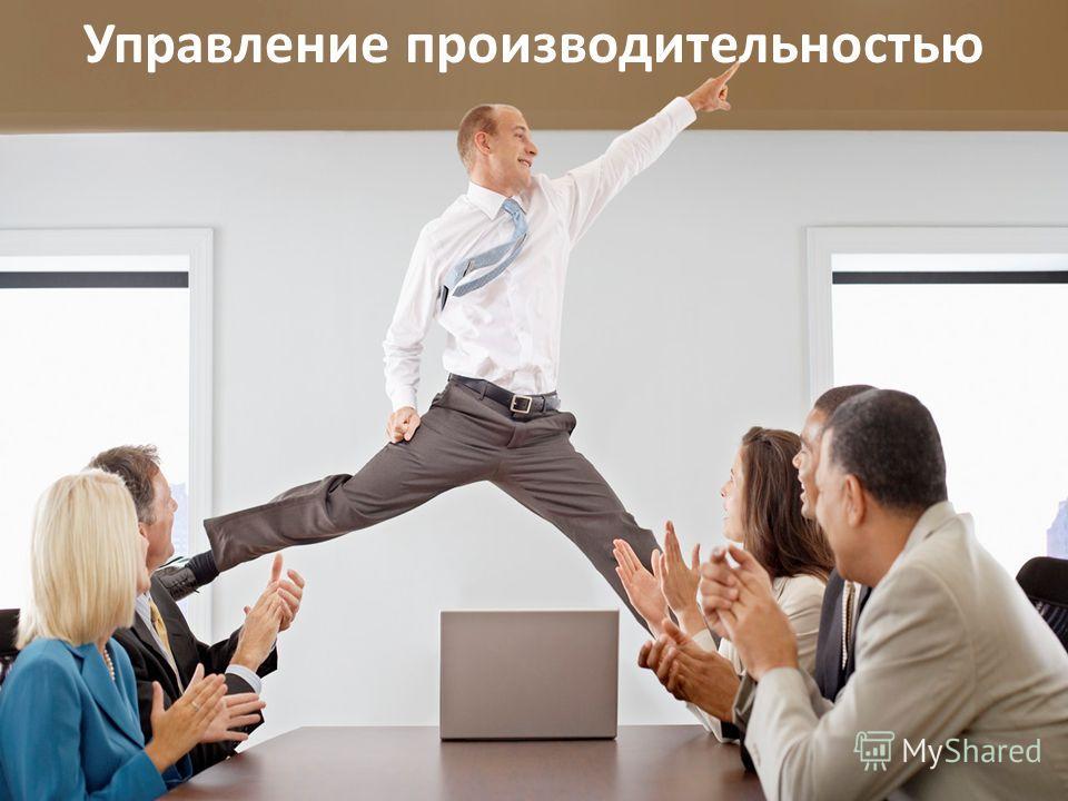 Управление производительностью