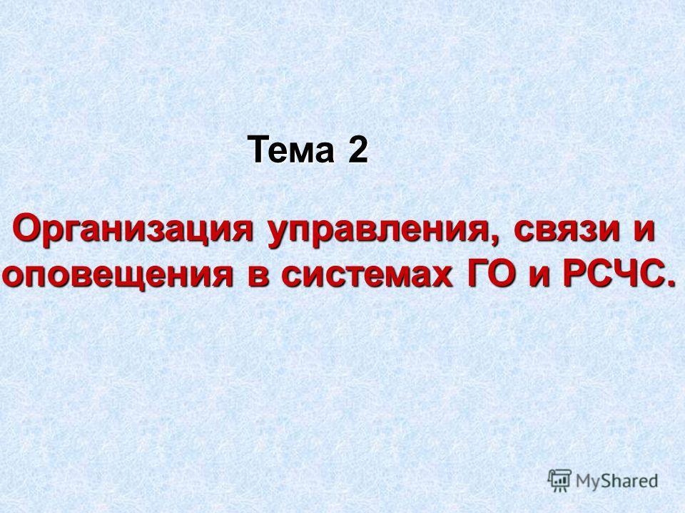 Тема 2 Организация управления, связи и оповещения в системах ГО и РСЧС. оповещения в системах ГО и РСЧС.