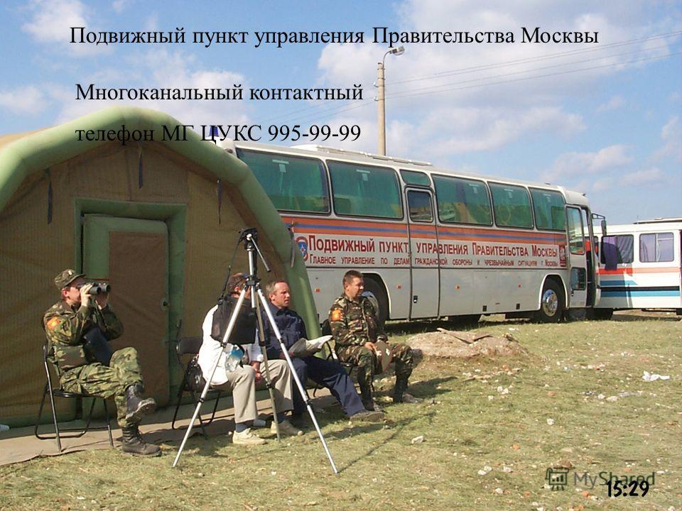 Подвижный пункт управления Правительства Москвы Многоканальный контактный телефон МГ ЦУКС 995-99-99