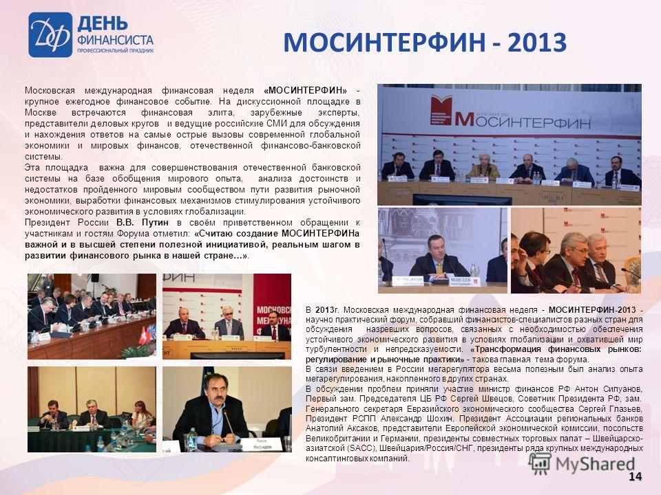 Московская международная финансовая неделя «МОСИНТЕРФИН» - крупное ежегодное финансовое событие. На дискуссионной площадке в Москве встречаются финансовая элита, зарубежные эксперты, представители деловых кругов и ведущие российские СМИ для обсуждени