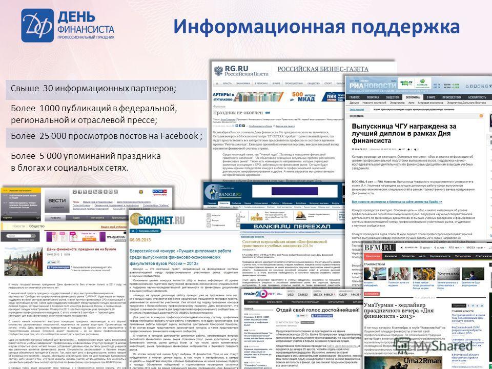 Информационная поддержка Свыше 30 информационных партнеров; Более 1000 публикаций в федеральной, региональной и отраслевой прессе; Более 25 000 просмотров постов на Facebook ; Более 5 000 упоминаний праздника в блогах и социальных сетях. 16