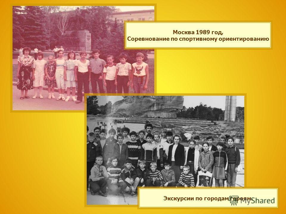 Москва 1989 год, Соревнование по спортивному ориентированию Экскурсии по городам героям.