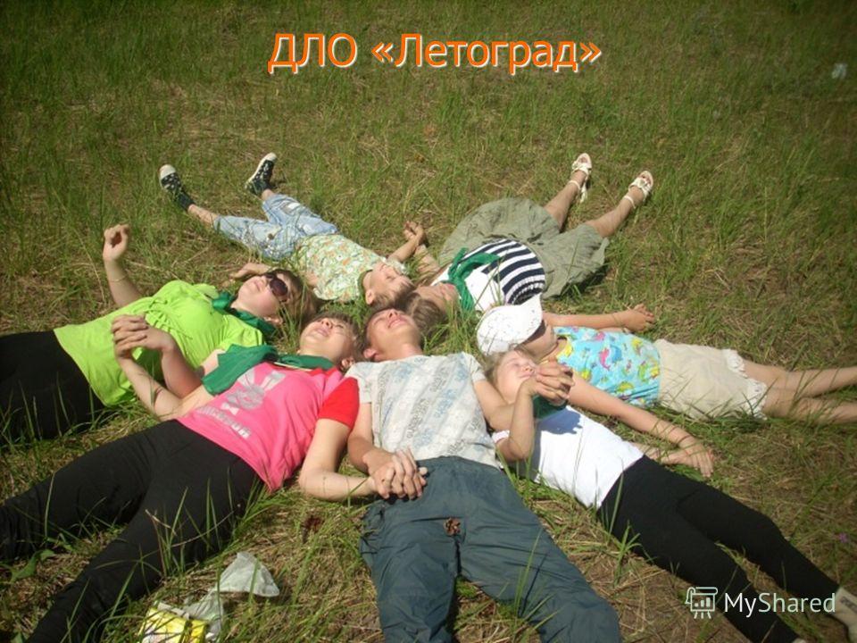 ДЛО «Летоград» ДЛО «Летоград»