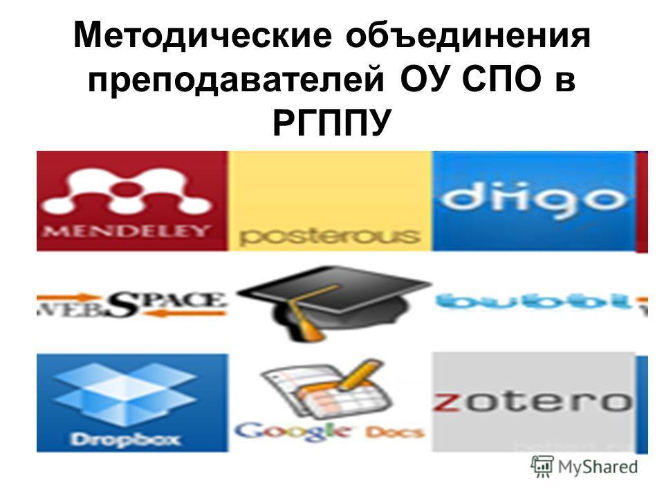 Методические объединения преподавателей ОУ СПО в РГППУ