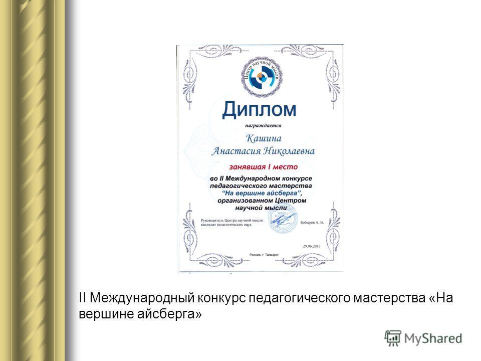 II Международный конкурс педагогического мастерства «На вершине айсберга»
