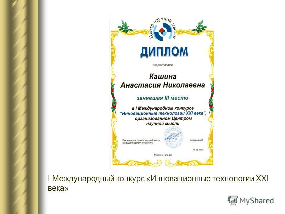 I Международный конкурс «Инновационные технологии XXI века»
