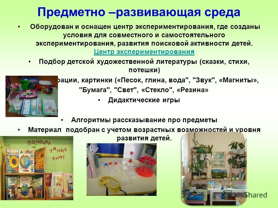 Предметно –развивающая среда Оборудован и оснащен центр экспериментирования, где созданы условия для совместного и самостоятельного экспериментирования, развития поисковой активности детей. Центр экспериментирования Центр экспериментирования Подбор д