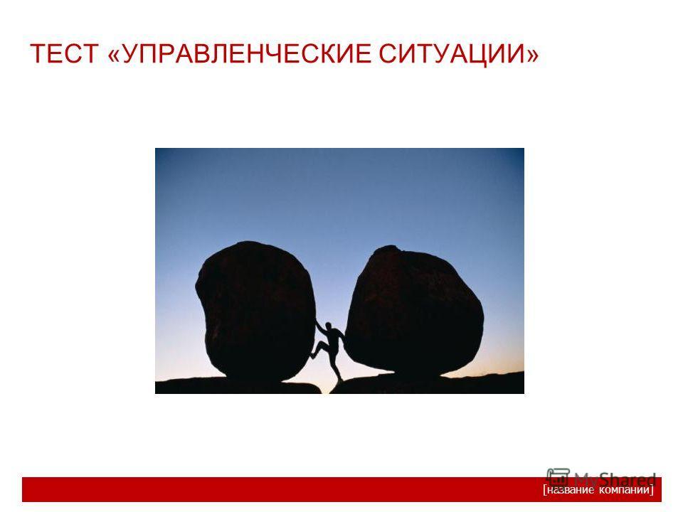 [название компании] ТЕСТ «УПРАВЛЕНЧЕСКИЕ СИТУАЦИИ»
