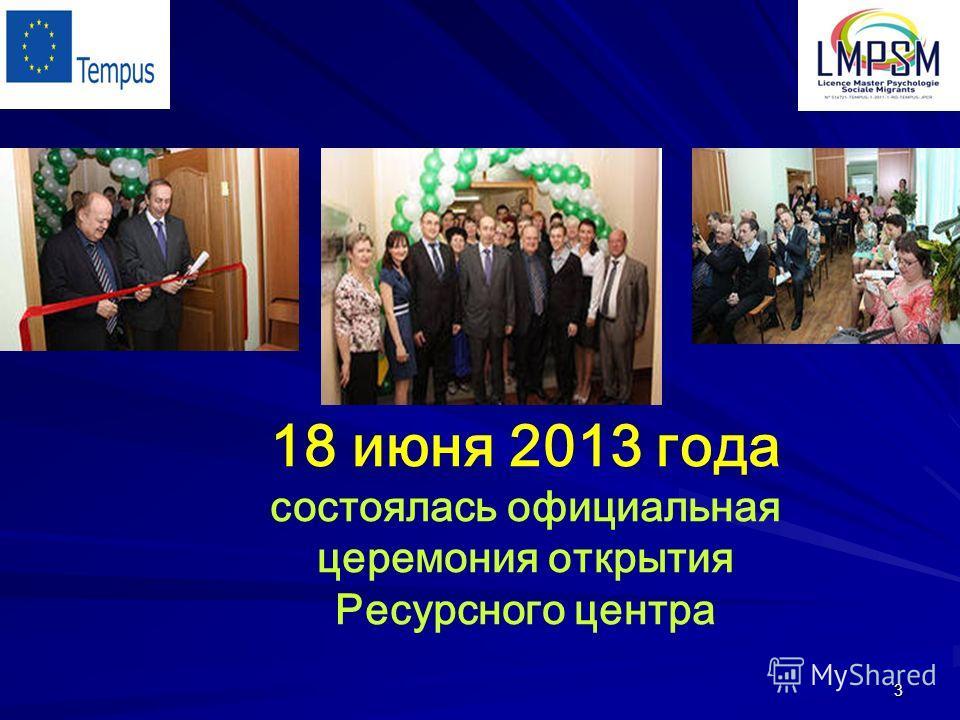 3 18 июня 2013 года состоялась официальная церемония открытия Ресурсного центра