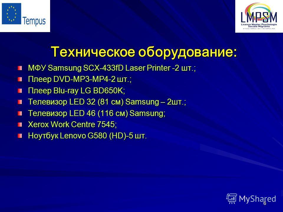 6 Техническое оборудование: МФУ Samsung SCX-433fD Laser Printer -2 шт.; Плеер DVD-MP3-MP4-2 шт.; Плеер Blu-ray LG BD650K; Телевизор LED 32 (81 см) Samsung – 2 шт.; Телевизор LED 46 (116 см) Samsung; Xerox Work Centre 7545; Ноутбук Lenovo G580 (HD)-5