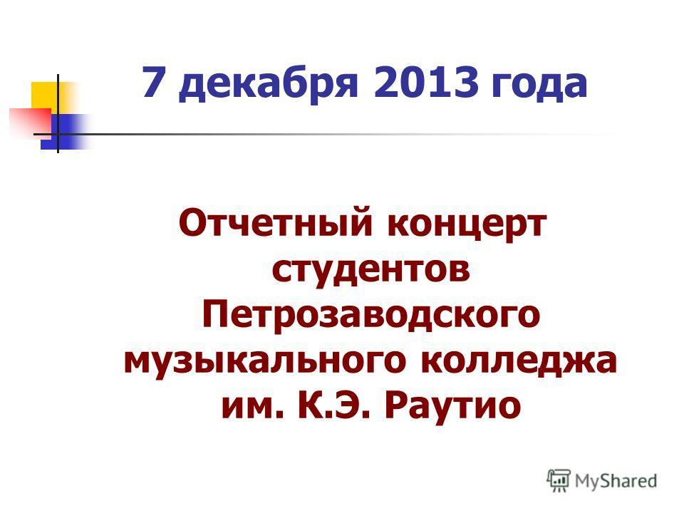 7 декабря 2013 года Отчетный концерт студентов Петрозаводского музыкального колледжа им. К.Э. Раутио