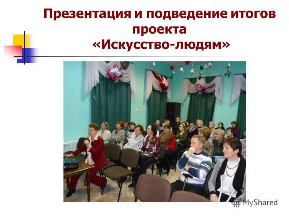 Презентация и подведение итогов проекта «Искусство-людям»