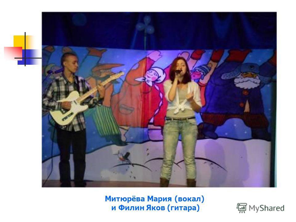 Митюрёва Мария (вокал) и Филин Яков (гитара)