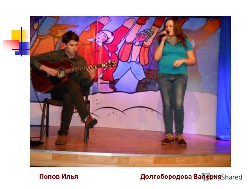 Попов Илья Долгобородова Валерия