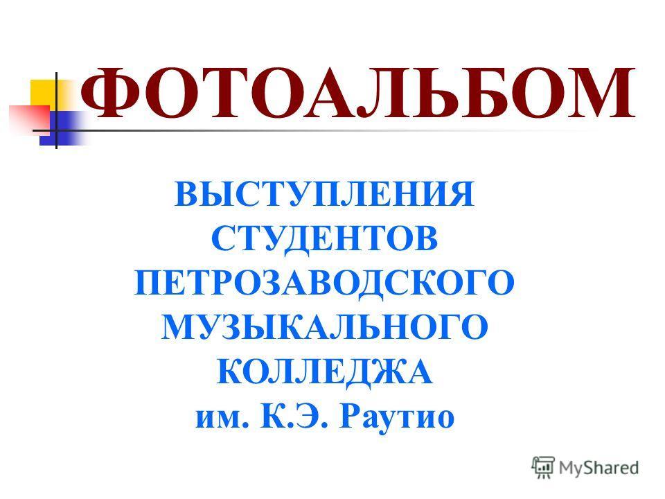 ФОТОАЛЬБОМ ВЫСТУПЛЕНИЯ СТУДЕНТОВ ПЕТРОЗАВОДСКОГО МУЗЫКАЛЬНОГО КОЛЛЕДЖА им. К.Э. Раутио