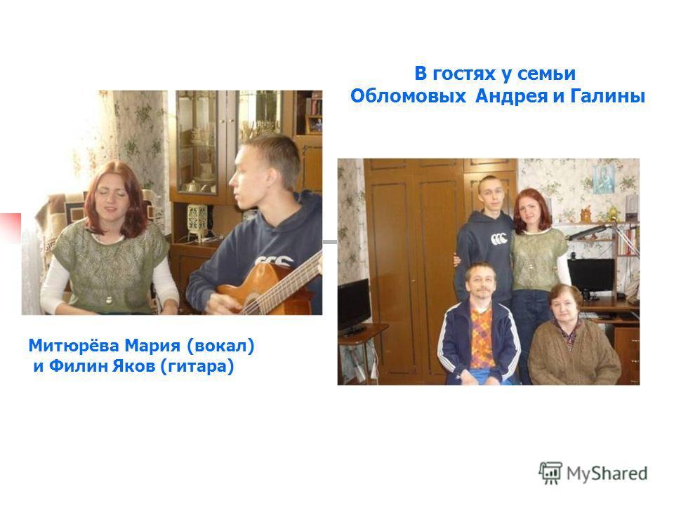 Митюрёва Мария (вокал) и Филин Яков (гитара) В гостях у семьи Обломовых Андрея и Галины