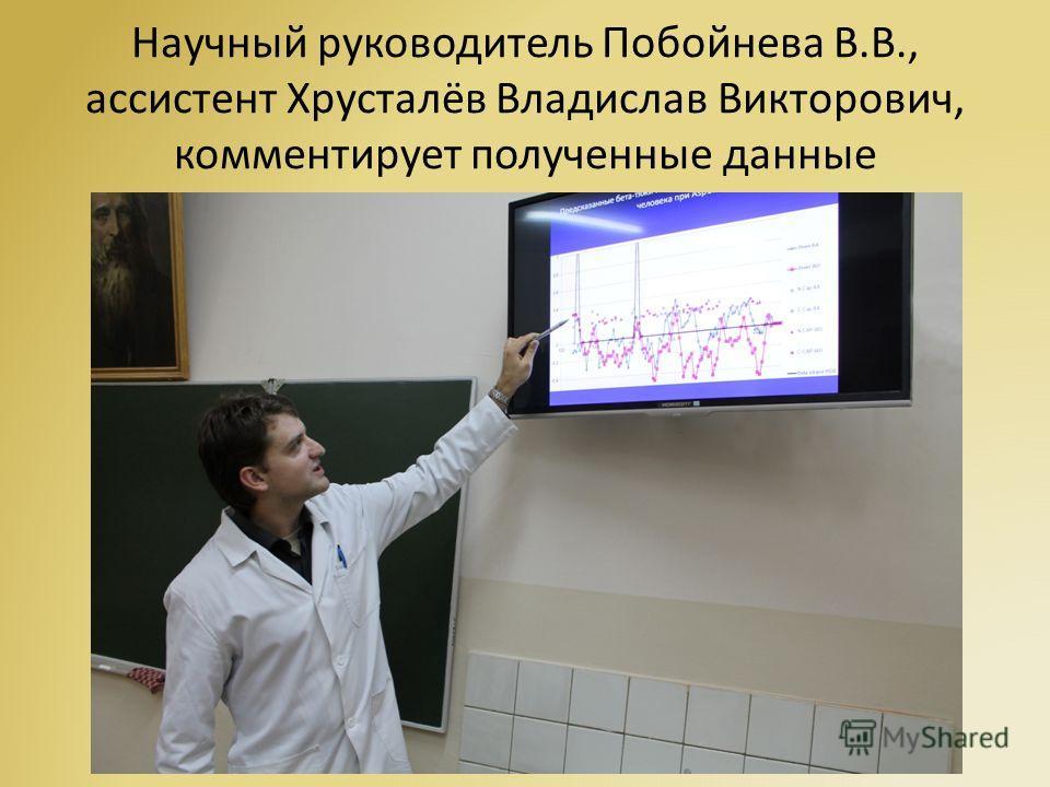 Научный руководитель Побойнева В.В., профессор Барковский Евгений Викторович, участвует в обсуждении доклада